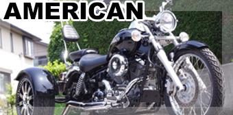 AMERICAN(アメリカン250cc~)