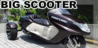 BIG SCOOTER(ビッグスクーター)