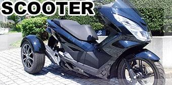 SCOOTER(スクーター125cc~)
