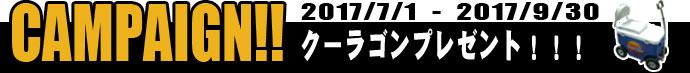 2017 SUMMERキャンペーン!