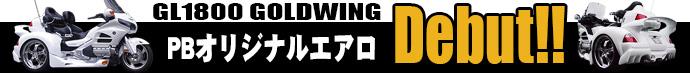GL1800 GOLDWING オリジナルエアロ デビュー!