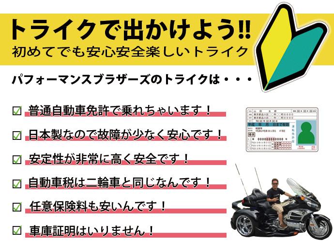 ・普通自動車免許で乗れます! ・自動車税金はオートバイクと同じ! ・任意保険料も安い! ・車庫証明は不要! ・安定性が高いので安全! ・日本製で故障が少なく安心!