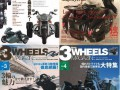 3WHEELS MAGAZIN 5/13発売!