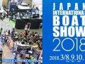 JAPAN BOAT SHOW 出展