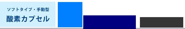 O2Capsule オーツーカプセルソフトタイプ