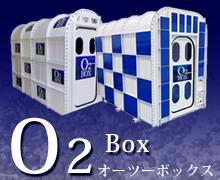 酸素カプセル オーツーボックス