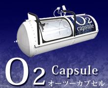 酸素カプセル オーツーカプセル