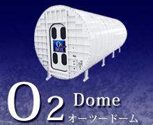 酸素カプセル オーツードーム
