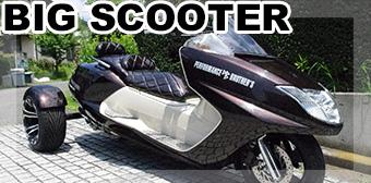 BIG SCOOTER(ビッグスクーター)